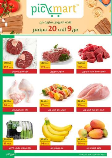 Egypt - Cairo Pickmart offers in D4D Online. Special Prices. . Till 20th September