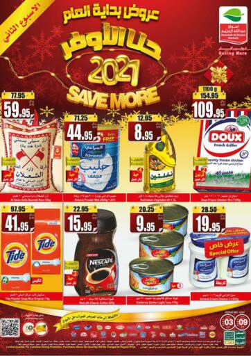 KSA, Saudi Arabia, Saudi - Al Hasa Othaim Markets offers in D4D Online. 2021 Save More. Now you can get your daily products from your favorite brands during the '2021 Save More ' at Othaim Store! This offer is only valid Till 9th February 2021.. Till 9th February