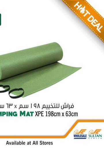 Oman - Sohar Sultan Center  offers in D4D Online. Hot Deal. . Till 18th February
