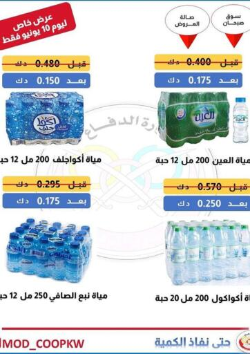 Kuwait Ministry Of Defense Consumer Association Co-operative Society offers in D4D Online. Special Offer. . Till 10th June