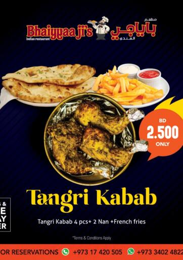 Bahrain Bhaiyyaa Ji's Indian Restaurant offers in D4D Online. Special Offer. . Until Stock Last