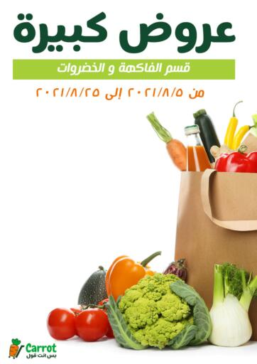 Egypt - Cairo Carrot offers in D4D Online. Big Deals. . Till 25th August