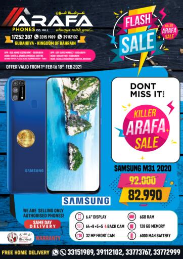 Bahrain Arafa Phones offers in D4D Online. Flash Sale. Flash Sale at Arafa Phones!! Buy Your Favorite Mobile Phones and Accessories at Unbelievable Rates. This offer is valid Till 18th February!! Hurry Now!!. Till 18th February