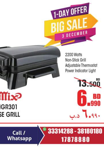 Bahrain Home Electronics offers in D4D Online. One Day Offer - BIG SALE. . Only on 3rd December