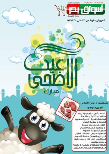 Egypt - Cairo Aswak Badr offers in D4D Online. Eid Al-Adha Mubarak. . Till 14th July