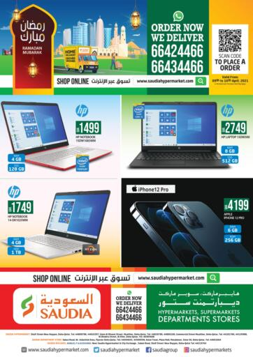 Qatar - Umm Salal Saudia Hypermarket offers in D4D Online. Ramadan Mubarak.  Ramadan Mubarak Offers Are Available  from Saudia Hypermarket.  Hurry now.  Offer Valid Till 16th April. Enjoy Shopping!!!. Till 16th April