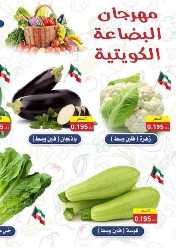 Kuwait ZAHRA COOPERATIVE SOCIETY offers in D4D Online. Fresh Deals. . Till 10th November
