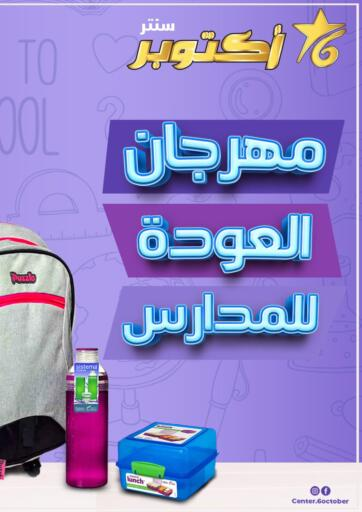 Egypt - Cairo 6 October Center offers in D4D Online. Back To School Festival 2021. . Until Stock Last