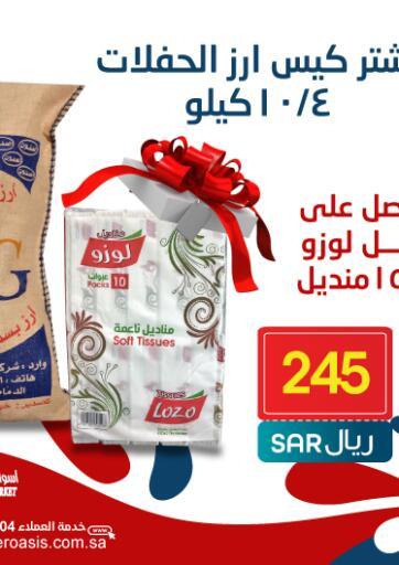 KSA, Saudi Arabia, Saudi - Dammam Consumer Oasis offers in D4D Online. Special Offer. . Till 11th September