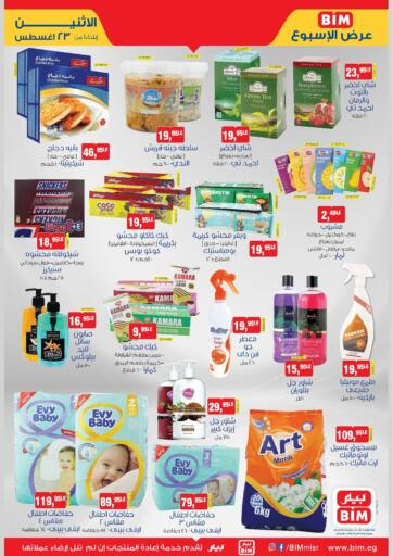 Egypt - Cairo BIM Market  offers in D4D Online. Weekly Offers. . Until Stock Last