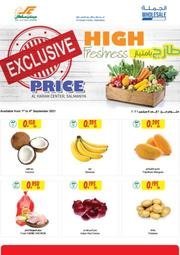 Bahrain The Sultan Center offers in D4D Online. High Freshness. High Freshness at The Sultan Center Offers on Vegetables and Fruits,clothes,Stationery and much more are valid Till 4th September Get it Now Enjoy Shopping!!. Till 4th September