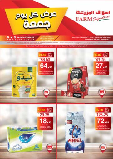 KSA, Saudi Arabia, Saudi - Qatif Farm Superstores offers in D4D Online. Friday Offers. Now you can get your products from your favorite brands during the 'Friday Offers' at Farm Superstores. This offer is only valid Only On 5th March 2021.. Only On 5th March