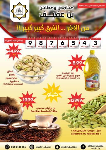 KSA, Saudi Arabia, Saudi - Dammam Bin Afif Bazaar offers in D4D Online. Special Offer. . Till 9 August