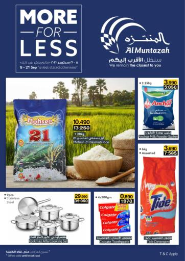 Bahrain Al Muntazah Market offers in D4D Online. More For Less. More For Less at Al Muntazah Market !  Offers on Groceries,Fruits,Home appliances and Stationery much more are valid Till 21st September Get it Now!! Enjoy Shopping!. Till 21st September