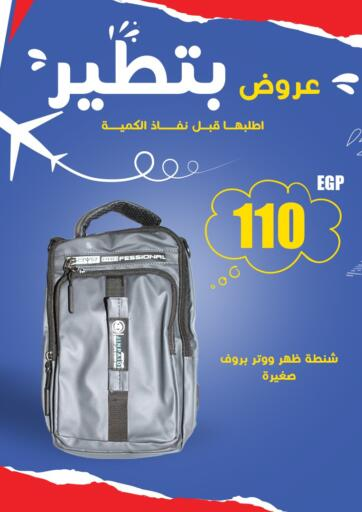 Egypt - Cairo Abo Elsoud offers in D4D Online. Sweet Offers. . Till 10th July