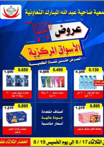 Kuwait Abdullah Al-Mubarak Co-op. Society offers in D4D Online. Special Offers. . Till 19th August