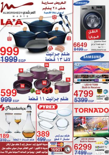 Egypt - Cairo Al Morshedy  offers in D4D Online. Biggest Sale. . Till 28th January