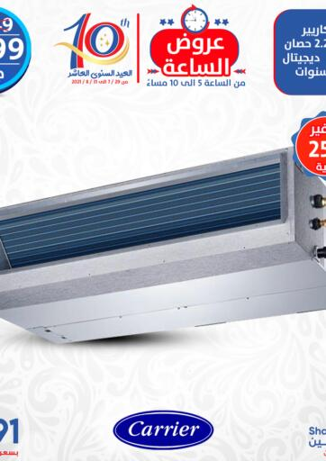 Egypt - Cairo Shaheen Center offers in D4D Online. Hourly Offers. . Only On 24th August