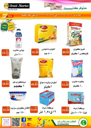 Egypt - Cairo Ebaid Supermarket offers in D4D Online. Special Offer. . Till 15th October
