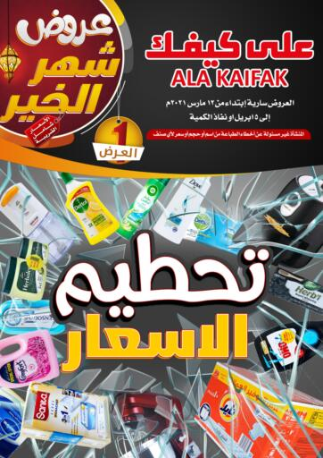 KSA, Saudi Arabia, Saudi - Al Hasa Ala Kaifak offers in D4D Online. Smashing Prices. Now you can get your daily products from your favorite brands during the 'Smashing Prices' at Ala Kaifak Stores This offer is only valid Till 5th April 2021.. Till 5th April