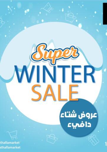 Egypt - Cairo Fathalla Market  offers in D4D Online. Super Winter Sale. . Until Stock Last