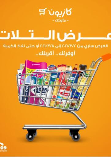 Egypt - Cairo Kazyon  offers in D4D Online. Special Offer. . Till 08th March