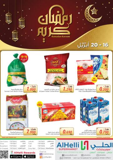 Bahrain Al Helli offers in D4D Online. Ramadan Offers. Ramadan Offers At Al Helli! Offers On Groceries and much more are valid Till 20th April 2021. Enjoy Shopping!. Till 20th April