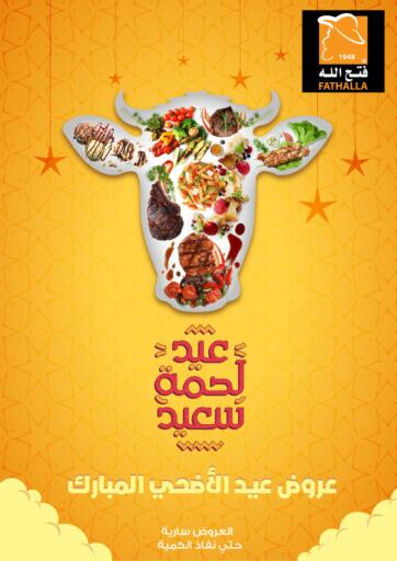 Egypt - Cairo Fathalla Market  offers in D4D Online. Eid Al Adha Mubarak. . Until stock Last