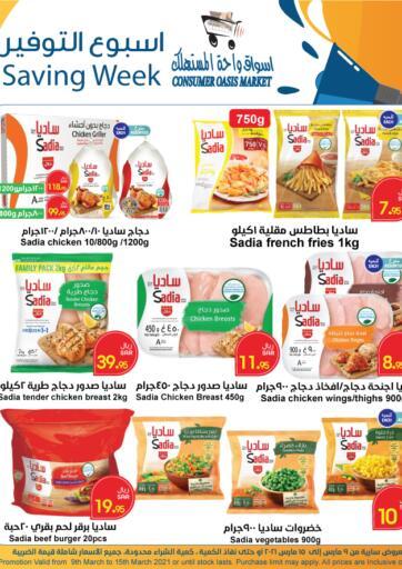 KSA, Saudi Arabia, Saudi - Riyadh Consumer Oasis offers in D4D Online. Saving Week. . Till 15th March