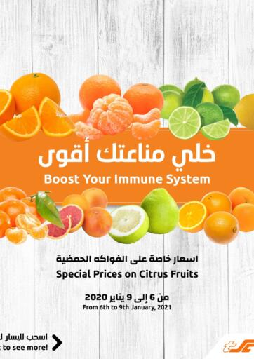 Kuwait Sultan Center offers in D4D Online. Boost Your Immune System. . Till 9th January