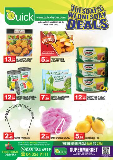 UAE - Dubai Quick Group offers in D4D Online. Tuesday Wednesday Deals. . Until Stock Last