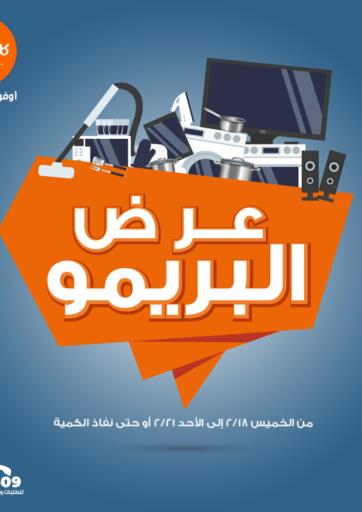Egypt - Cairo Kazyon  offers in D4D Online. Special Offer. . Till 21st February