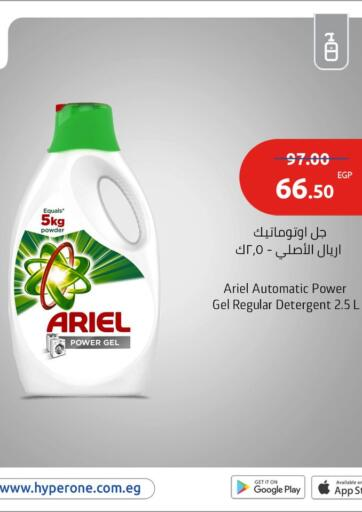 Egypt - Cairo Hyper One  offers in D4D Online. Online Deals On Cleaning Products. Online Deals On Cleaning Products Are Available At hyper One Supermarket. Offers Are Valid Till  8th May. Hurry Up! Enjoy Shopping!!!!. Until Stock Last