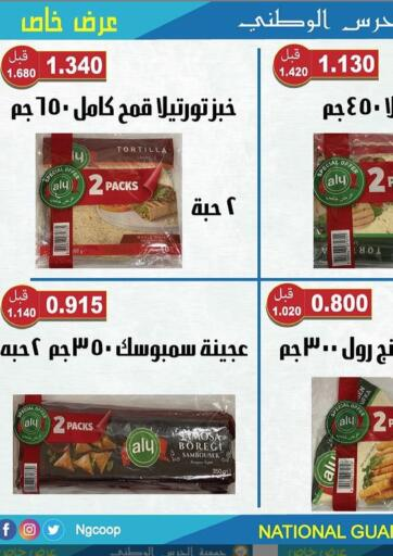 Kuwait Kuwait National Guard Society offers in D4D Online. Special Offer. . Until Stock Last