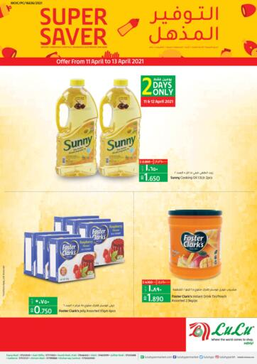 Bahrain LuLu Hypermarket offers in D4D Online. Super Saver. Super Saver @ LULU!! Shop from LuLu Hypermarket and get Amazing prices on Groceries, Bakes & Nuts, Meat, Fresh Fruits & Veggies and much more. Offer Valid Till 13th April. Happy Shopping!. Till 13th April