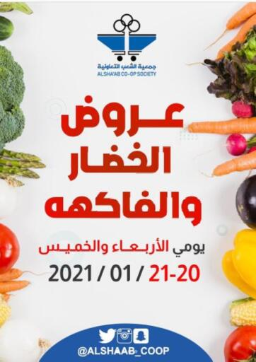 Kuwait Al Sha'ab Co-op Society offers in D4D Online. Special Offer. . Till 21st January