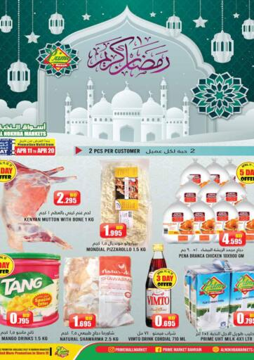 Bahrain Prime Markets offers in D4D Online. Ramadan Kareem. Don't Miss Ramadan Kareem at Prime Markets and Get Groceries, Dairy Products and Many More at Unbelievable Prices Till 20th April. Enjoy your shopping !!!. Till 20th April