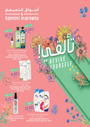 KSA, Saudi Arabia, Saudi - Al Khobar Tamimi Market offers in D4D Online. Revive Yourself. Get these Revive Yourself Deals on your home items and enjoy great discounts on fruits, vegetables, groceries and more  Till 1st December at Al Tamimi Branches!. Till 1st December