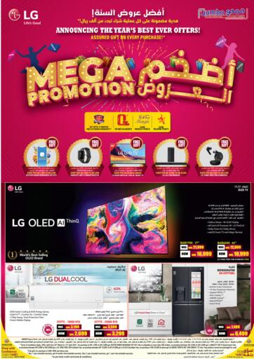 Qatar - Al-Shahaniya Jumbo Electronics offers in D4D Online. Mega Promotion. Mega Promotion Offers Are Available At Jumbo Electronics. Offers Are Valid Till  13th April. Hurry Up! Enjoy Shopping!!!!. Till 13th April