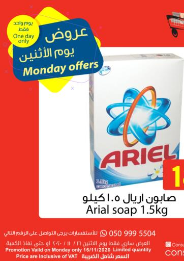 KSA, Saudi Arabia, Saudi - Al Khobar Consumer Oasis offers in D4D Online. Monday Offers. Take advantage of these Monday offers at Consumer Oasis in Dammam and Khobar branches. This Offer valid Only On 16th November 2020. Enjoy Shopping!. Only On 16th November