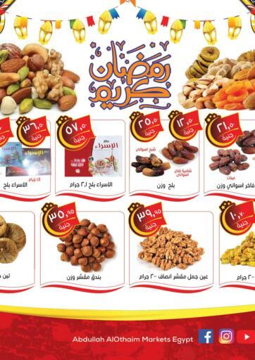 Egypt - Cairo Othaim Market   offers in D4D Online. Ramadan Offers. . Until Stock Last