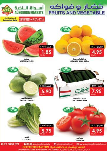 KSA, Saudi Arabia, Saudi - Dammam Prime Supermarket offers in D4D Online. Fruits & Vegetables Offer. . Only on 24th October
