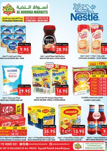 KSA, Saudi Arabia, Saudi - Bishah Prime Supermarket offers in D4D Online. Special Offers. . Till 5th July