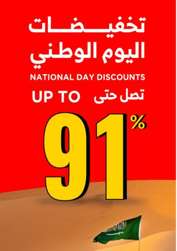 KSA, Saudi Arabia, Saudi - Dammam Attken Do it Center offers in D4D Online. Up to 91% Off Offer. Attken Do it Center is here with Up to 91% Off Saudi National Day Offer on your way for you. Get Exclusive Discounts on Home Needs etc. at their store. Till 9th October 2021. Enjoy Shopping!!!!. Till 9th October