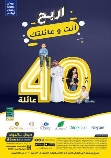 KSA, Saudi Arabia, Saudi - Al Khobar Al-Dawaa Pharmacy offers in D4D Online. Special Offer. Special Offers Available At Al Dawaa Pharmacy Visit Your Nearest Store Before 30th November 2020 Enjoy Shopping!!!. Till 30th November