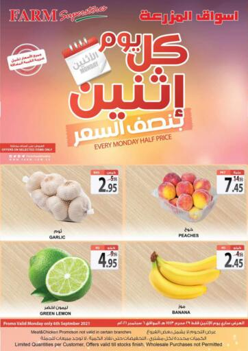 KSA, Saudi Arabia, Saudi - Dammam Farm Superstores offers in D4D Online. Every Monday Half Price. Now you can get your products for exciting prices from your favorite brands during the 'Every Monday Half Price' Offer at Farm Superstores.  Offer Valid Only On 6th September 2021. . Only On 6th September