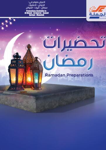 Oman - Sohar Sultan Center  offers in D4D Online. Ramadan Preparations. . Till 3rd April