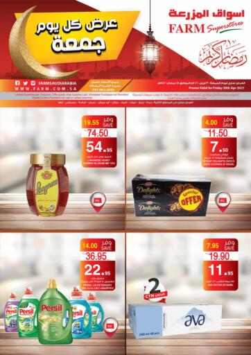 KSA, Saudi Arabia, Saudi - Qatif Farm Superstores offers in D4D Online. Friday Offers. Now you can get your products from your favorite brands during the 'Friday Offers' at Farm Superstores. This offer is only valid Only On 30th April 2021. Enjoy Shopping!!!. Only On 30th April