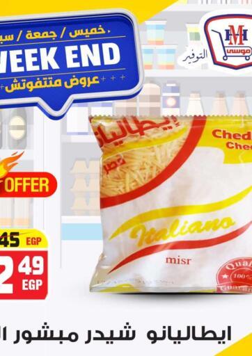 Egypt - Cairo Hyper Mousa offers in D4D Online. Weekend Offer. . Till 21st August
