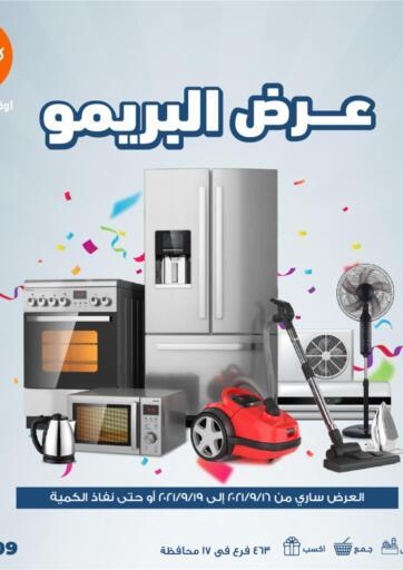 Egypt - Cairo Kazyon  offers in D4D Online. Special Offers. . Till 19th September